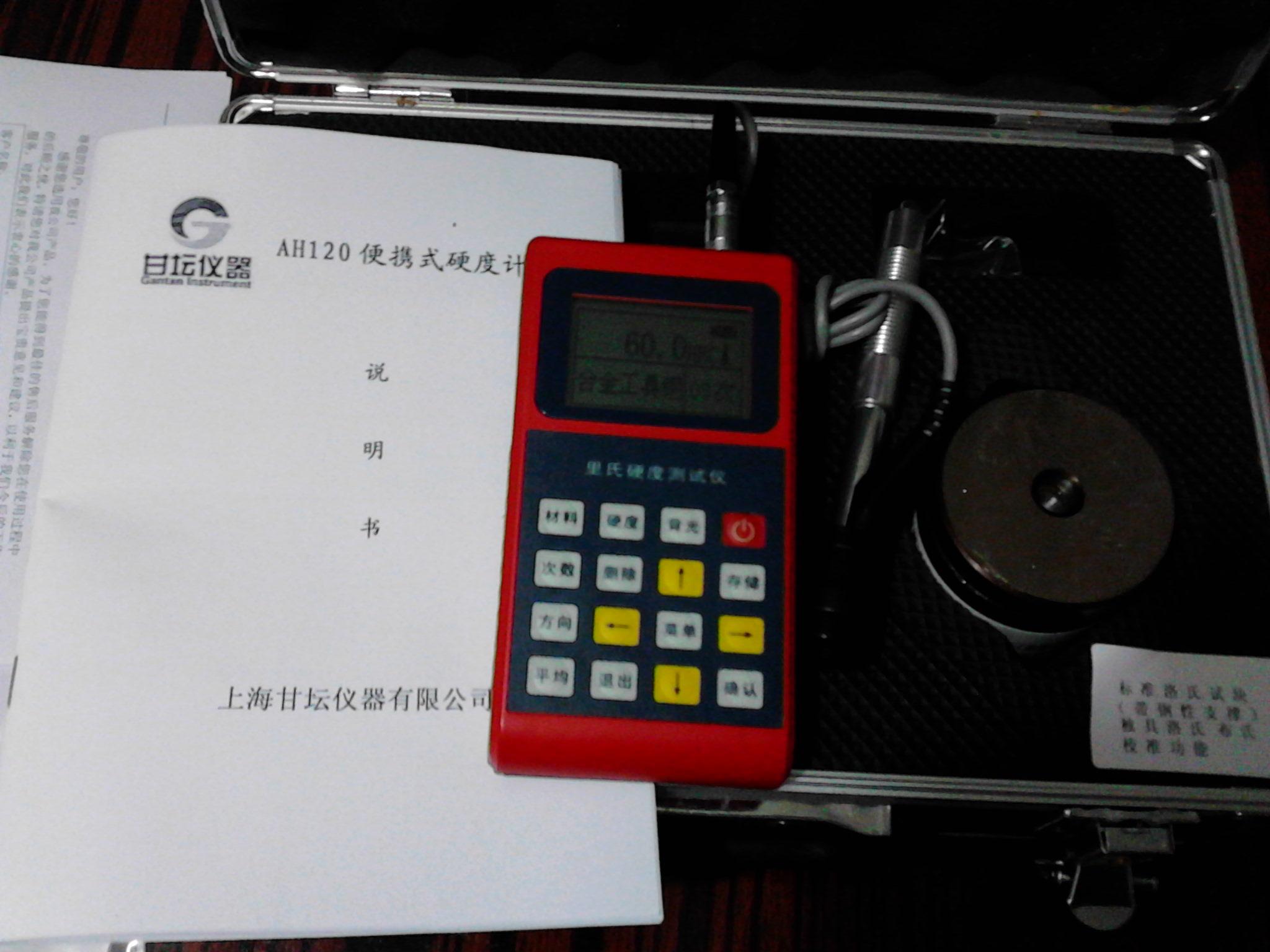 里氏硬度计AH110/120